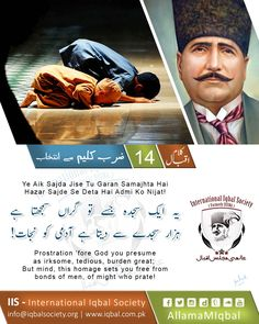 #Iqbal Iqbal Poetry In Urdu, Allama Iqbal, Poetry Collection, Islamic Pictures, Set You Free, Muhammad, Muslim, Inspirational, Quotes