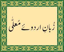 Język urdu – Wikipedia, wolna encyklopedia