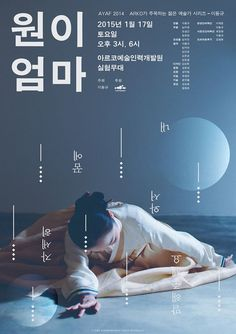 Korean poster titled 'Won's mom' (원이 엄마) inspired by a touching love letter writter by a grieving pregnant Korean woman in 1586 to her deceased husband © 김보휘