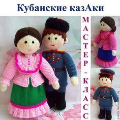 "Купить Мастер-класс ""Казак и казачка"" вязаные куклы - МК, мастер-класс, описание ♡"