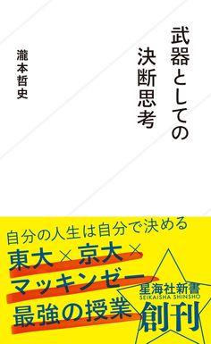 瀧本哲史『武器としての決断思考』