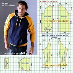 Mens Sewing Patterns, Barbie Sewing Patterns, Baby Dress Patterns, Clothing Patterns, Pattern Drafting Tutorials, Vogue Patterns, Vintage Patterns, Vintage Sewing, Hoodie Pattern