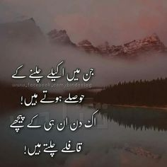 akely alah k sat chalna mgr matter krta hy Truth Quotes, Wise Quotes, Urdu Quotes, Poetry Quotes, Quotations, Motivational Quotes In Urdu, Qoutes, Girly Quotes, Urdu Poetry Romantic