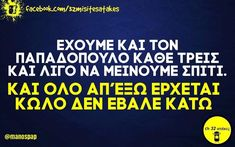 Funny Greek Quotes, Funny Picture Quotes, Funny Quotes, Laugh Out Loud, Fun Facts, Jokes, Lol, Greeks, Smile