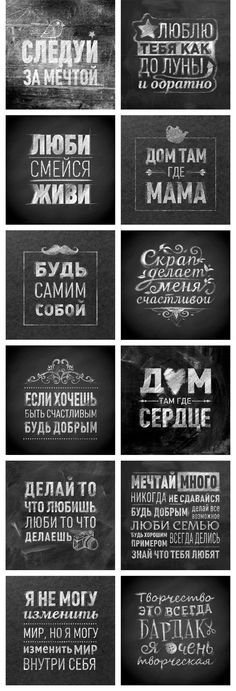 https://www.behance.net/gallery/32050453/nabor-kartochek-BLACKBOARD Демотиваторы #демотиваторы #постеры