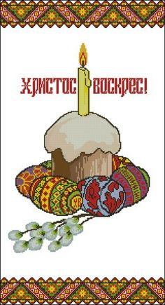 Embroidery Patterns, Cross Stitch Patterns, Easter Crochet, Easter Baskets, Happy Easter, Grade 1, Knitting, Canvas, Sewing