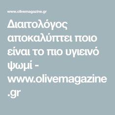 Διαιτολόγος αποκαλύπτει ποιο είναι το πιο υγιεινό ψωμί - www.olivemagazine.gr
