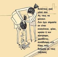 """3,949 """"Μου αρέσει!"""", 32 σχόλια - Γυναικεία συναισθήματα&όχιμόνο (@womans_feelings_) στο Instagram: """"👌 #quote #greekquote #post #greekpost #status #greekstatus #logia #skepsis #womansfeelings…"""" Picture Quotes, Ecards, Messages, Memes, Pictures, Instagram, E Cards, Photos, Photo Illustration"""