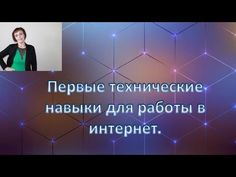 Первые технические навыки для работы в интернет. 10.01.2018 г. Лидия Юнг