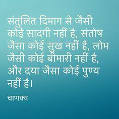संतुलित दिमाग से जैसी कोई सादगी नहीं है, संतोष जैसा कोई सुख नहीं है, लोभ जैसी कोई बीमारी नहीं है, और दया जैसा कोई पुण्य नहीं है।