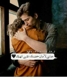 Hold me closer Unique Love Quotes, Love Quotes Photos, Arabic Love Quotes, Photo Quotes, Love Photos, Love You A Lot, I Love My Wife, Romantic Words, Romantic Quotes