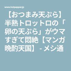【おつまみ天ぷら】半熟トロットロの「卵の天ぷら」がウマすぎて悶絶【マンガ晩酌天国】 - メシ通