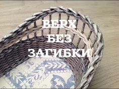 How to weave basket's top without bending. Handmade Headbands, Handmade Crafts, Handmade Rugs, Easter Egg Basket, Recycled Magazines, Paper Weaving, Newspaper Crafts, Paper Basket, Handmade Journals