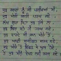 Friends One Word Quotes, Love Quotes For Him, True Quotes, Book Quotes, Qoutes, Gurbani Quotes, Study Quotes, Lyric Quotes, Sikh Quotes
