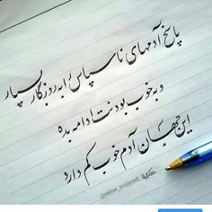 Happy Quotes, Life Quotes, Good Evening Wishes, Picture Writing Prompts, Persian Poetry, Persian Quotes, Cute Wallpapers Quotes, Love Text, Deep Thought Quotes