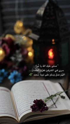 صل الله على نبينا وشفيعنا محمد صل الله عليه وسلم Quran Wallpaper, Islamic Quotes Wallpaper, Beautiful Quran Quotes, Arabic Love Quotes, Quran Sharif, Vie Motivation, Quran Pak, Quran Arabic, Prayer For The Day