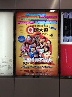 Poster at MTR / Avenue Q [重演] / 風車草劇團 / #avenueq #windmillgrass #drama