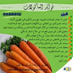 Eat Your Vegetables (and Other Advice for a Healthy and Nutritious Summer) Nutrition Tips, Fitness Nutrition, Health And Nutrition, Vegetable Benefits, Fruit Benefits, Health Benefits, Health Eating, Health Diet, Potato Vitamins