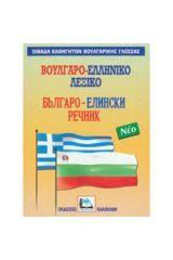 Αποτέλεσμα εικόνας για βουλγαρικο λεξικο ελληνικα
