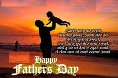 25 Heart Touching Image Quotes in hindi on Father's Day 2020 Hindi Quotes, Me Quotes, Did You Know, Told You So, Fathers Day Quotes, Touching You, D Day, You Are The Father, Knowing You
