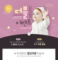 ::위틀스토어:: 프리미엄 유아동용품 전문쇼핑몰 Banner Design, Flyer Design, Event Design, Page Design, Layout Design, Web Design, Event Banner, Web Banner, Baby Fair