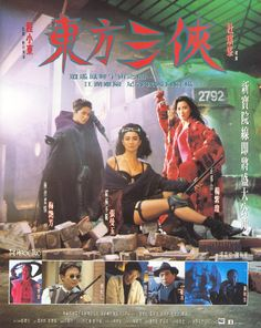 The Heroic Trio -  Dung fong saam hap (1993)