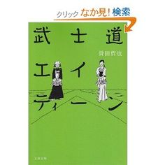 Bushido Eighteen by Tetsuya Honda Honda, Memes, Books, Libros, Meme, Book, Book Illustrations, Libri
