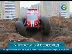 Mystery Vehicle with Balloon Wheels – Made in Belarus   HIGH T3CH