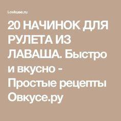 20 НАЧИНОК ДЛЯ РУЛЕТА ИЗ ЛАВАША. Быстро и вкусно - Простые рецепты Овкусе.ру