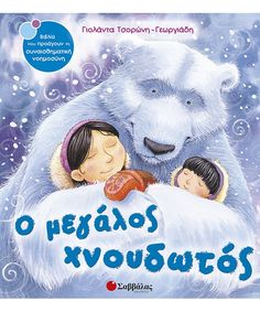 Greek Language, Winter Fun, Activities For Kids, Fairy Tales, Kindergarten, Letters, Education, Learning, School
