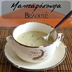 Velvet mushroom soup as the first dish - Anthomeli - recipes - Greek Fun Cooking, Cooking Time, Cooking Recipes, The Kitchen Food Network, Clean Eating Diet, Sweet And Salty, Greek Recipes, I Love Food, Food Network Recipes