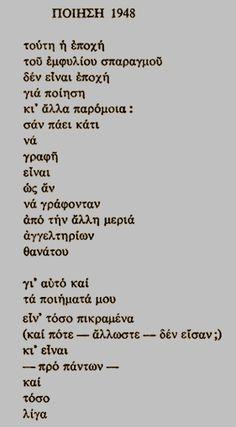 Ποίηση 1948, Ποίηση - Εγγονόπουλος Greek Culture, Greek Quotes, Screenwriting, In My Feelings, Literature, Writer, Spirit, Words, Life