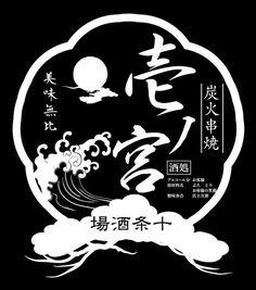「日本酒 ラベル デザイン」の画像検索結果