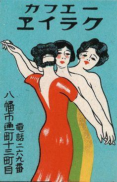 "Again, simple color background, illustration in the middle, and Japanese typography //ignacioararipe: "" Vintage Japanese Matchbox. Japanese Graphic Design, Vintage Graphic Design, Graphic Design Posters, Graphic Design Illustration, Botanical Illustration, Vintage Labels, Vintage Posters, Vintage Art, Vintage Ephemera"