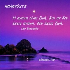 Εικόνες με λόγια για καληνύχτα - eikones top Leo Buscaglia, Great Words, Sweet Dreams, Good Night, Love, Random, Quotes, Nighty Night, Quotations