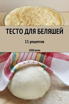 Make dough for whites according to your homemade recipe .- Готовь тесто для беляшей по домашним рецепт… Prepare the dough for whites according to … - Bread Recipes, Cake Recipes, Cooking Recipes, World's Best Food, Good Food, Russian Recipes, Dough Recipe, Food Hacks, Cookie Dough