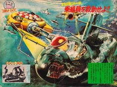 http://all-that-is-interesting.com/wordpress/wp-content/uploads/2015/02/japanese-futurism-yellow-submarine.jpg