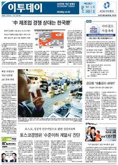 "http://paoin.etoday.co.kr/  2012년 10월 18일(목요일)-514호  ""中 제조업 경쟁 상대는 한국뿐""   http://www.etoday.co.kr/news/section/newsview.php?TM=news=3101=643182"