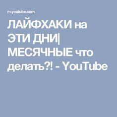 ЛАЙФХАКИ на ЭТИ ДНИ| МЕСЯЧНЫЕ что делать?! - YouTube