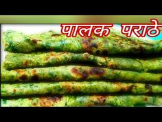 Spinach paratha Recipe /palak ka paratha.. - YouTube Healthy Meals For Kids, Kids Meals, Healthy Recipes, Spinach Soup, Spinach Recipes, Paratha Recipes, Make It Yourself, Vegetables, Youtube