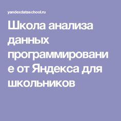 Школа анализа данных  программирование от Яндекса для школьников