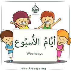 Weekdays in Arabic Language ايام الاسبوع - Modern Standard Arabic