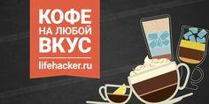 В Европе 85% населения хотя бы раз в день пьют кофе, в России — 65%. Кто-то предпочитает классический эспрессо, кому-то нравится пенка капучино, кто-то любит кофейные напитки с ликёрами. Наша инфографика придётся по вкусу всем кофеманам. В ней собрано 35 рецептов ароматного напитка. Найдите свой идеальный кофе!