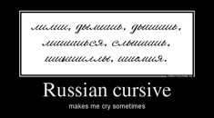 Russian cursive makes me cry sometimes...   The Mixxer