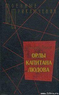 Голубое и черное #goldenlib #Прочиеприключения #Военнаяпроза #ОрлыкапитанаЛюдова