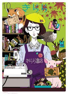 """Sarara October 2012 Issue"" by Yusuke Nakamura Manga Illustration, Illustrations, Character Illustration, Watercolor Illustration, Digital Illustration, Different Art Styles, Lovely Creatures, Japan Art, Book Design"