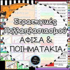 Μια τάξη...μα ποια τάξη;: Στρατηγικές πολλαπλασιασμού σε αφίσα και σε ποιηματάκια Teaching Math, Maths, School Themes, School Ideas, Greek Language, Group Activities, Home Schooling, Special Education, Mathematics