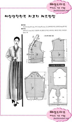 hanbok Korean Traditional Dress, Traditional Dresses, Korea Dress, Modern Hanbok, Patron Vintage, Kimono Shrug, Couture Sewing, Japan Fashion, Korean Outfits