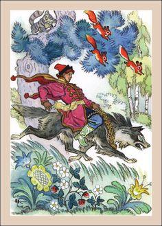 Russian folk tales. Tsarevitch Ivan and the Gray Wolf. Illustrator Nikolay Kochergin.