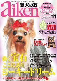 愛犬の友 2013年11月号